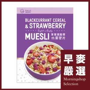 [Daily Boost日卜力] 草莓黑醋栗水果麥片(200g/盒)