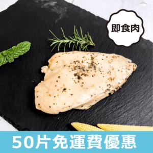 [台灣 大成] 全熟雞胸肉-美式香料風味(50入)