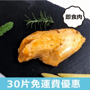 [台灣 大成] 全熟雞胸肉-紐奧良燒烤風味(30入)