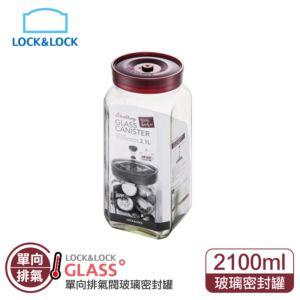 [樂扣樂扣] 單向排氣閥玻璃密封罐/2100ml