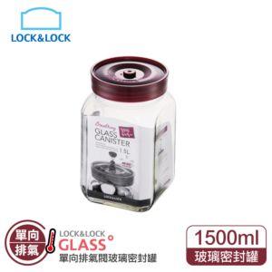 [樂扣樂扣] 單向排氣閥玻璃密封罐/1500ml