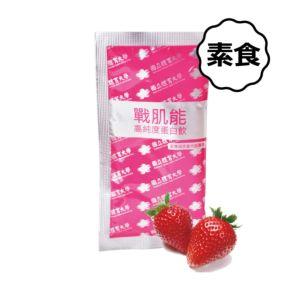 [戰肌能] 高純度蛋白粉 草莓(20g/包)