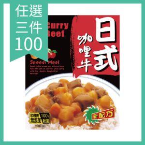 [聯夏]免煮菜系列-日式咖哩牛(200g/盒)