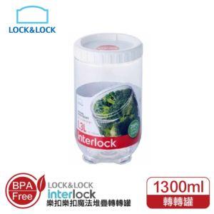 [樂扣樂扣] Interlock 白色魔法堆疊轉轉罐/1300ml