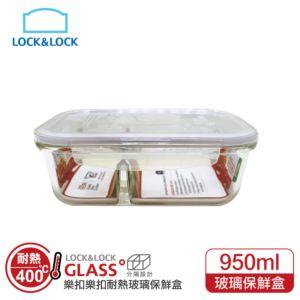 [樂扣樂扣] 耐熱分隔玻璃保鮮盒長方形/950ml