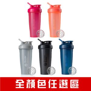[美國 Blender Bottle] Classic搖搖杯(840ml/28oz)