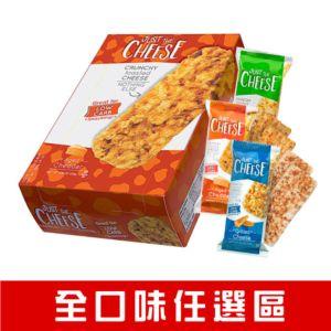 [美國 Just the Cheese] 起司脆餅 (單入 &12入)