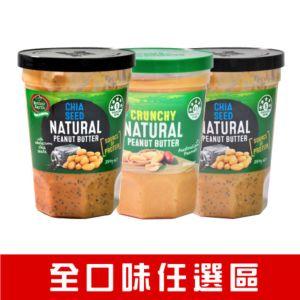 [紐西蘭 Mother Earth] 花生醬 (380g/罐)
