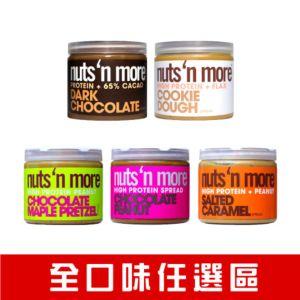 [美國 Nuts' n More] 高蛋白花生醬(454g/罐)