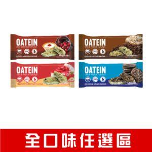 [英國 Oatein] 燕麥蛋白餅乾(單入 & 12入)