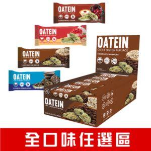 [英國 Oatein] 蛋白燕麥棒(單入 & 20入)