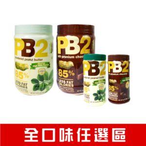 [PB2] 粉狀花生醬(454g/罐 & 184g/罐)