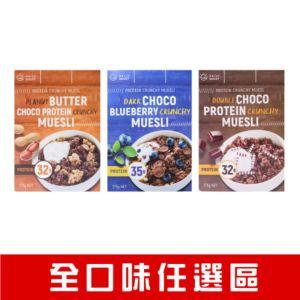 [Daily Boost] 蛋白穀物or麥片(375-400g/盒)