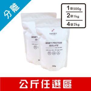 [Daily Boost蛋白粉] 無添加分離乳清蛋白(MSG分裝)(500g/1kg/2kg)