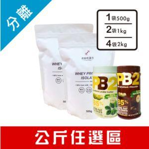 [組合商品] Daily Boost無添加分離乳清蛋白(MSG分裝)+PB2花生粉