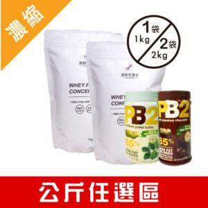 [組合商品] Daily Boost無添加濃縮乳清蛋白(MSG分裝)+PB2花生粉