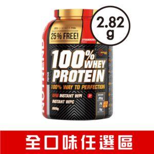 [捷克 Nutrend] 黃金比例乳清蛋白(6.2磅/罐)
