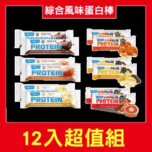 [斯洛伐克 Maxsport] 綜合風味蛋白棒12入超值組