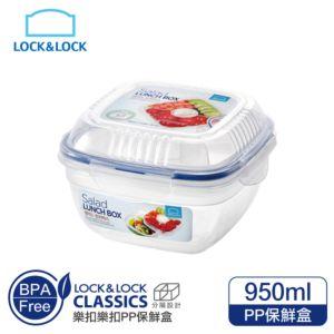 [樂扣樂扣] 雙層分隔PP保鮮盒,沙拉盒,外帶盒 /950ML