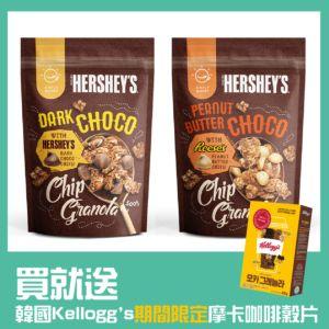 Daily Boost 日卜力 X Hershey's 濃情黑巧克力(300g/袋)與花生醬巧克力烤燕麥(300g/袋)超值組