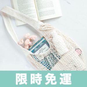 [EARTH FRIEND] 環保時尚肩背編織袋
