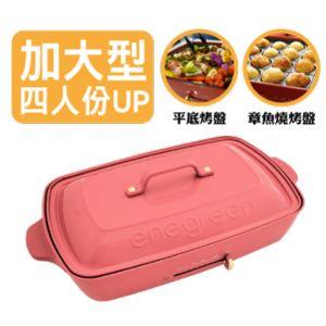 [綠恩家enegreen] 日式多功能烹調大器電烤盤(貝殼粉)KHP-777TSP