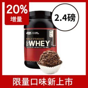 [美國 ON]黃金比例乳清蛋白20%增量版-巴西巧克力(2.4磅/罐)