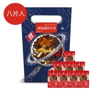 [犇馳 Bango] 辣味原切牛肉手提禮盒(8片/盒)