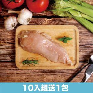 極嫩蒜香生雞胸肉-10包組(加碼送1包)