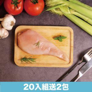 極嫩海鹽生雞胸肉-20包組(加碼送2包)