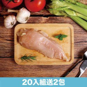 極嫩蒜香生雞胸肉-20包組(加碼送2包)