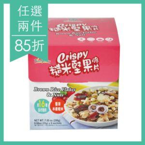 [薌園] 糙米堅果脆片 (25gx8包/盒)
