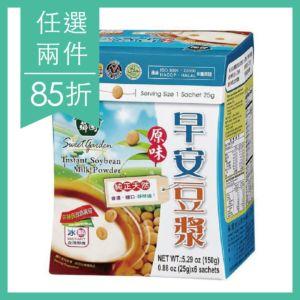 [薌園] 不用豆漿機!30秒新鮮豆漿上桌~早安豆漿 (6入/盒)