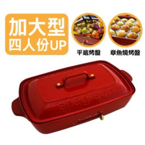 [綠恩家enegreen] 日式多功能烹調大器電烤盤(經典紅)KHP-777TR