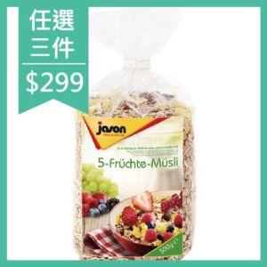 [德國Jason傑森] 五種水果麥片(500g/包)