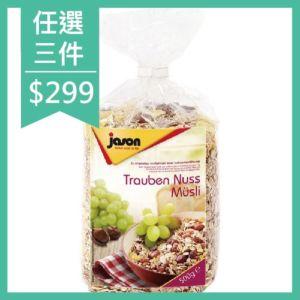 [德國Jason傑森] 葡萄乾果仁麥片(500g/包)