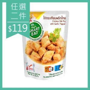 [Smart Eat] 黑胡椒大蒜打拋雞肉即食包 (115g/包)