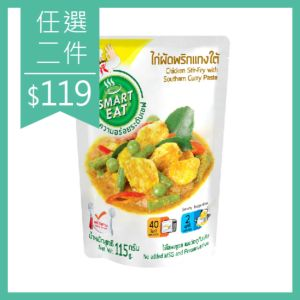 [Smart Eat] 南方風味咖哩打拋雞肉即食包 (115g/包)