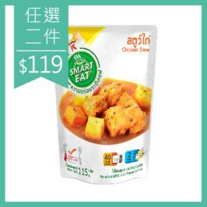 [Smart Eat] 泰式燉雞即食包 (115g/包)