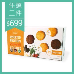 [Daily Boost] 手作蛋白餅乾-綜合餅乾(15片/盒)
