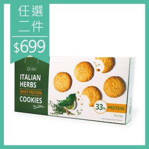 [Daily Boost]手作蛋白餅乾-義式香料(15片/盒)
