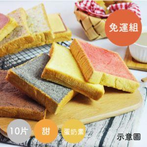[愛吐司itoast] [嗜甜] 厚片吐司10入組(蛋奶素)(免運)