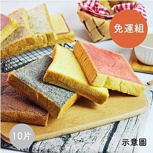 [愛吐司itoast] [熱銷] 厚片吐司10入組(免運)