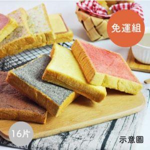 [愛吐司itoast] 厚片吐司16入組(免運)