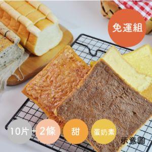 [愛吐司itoast] [嗜甜] 厚片吐司10片+小熊吐司2條組(蛋奶素)(免運)