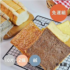 [愛吐司itoast] [嗜鹹] 厚片吐司10片+小熊吐司2條組(免運)