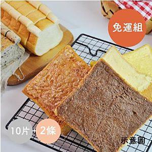 [愛吐司itoast] [熱銷] 厚片吐司10片+小熊吐司2條組(免運)