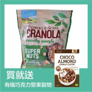 [即期品] [捷克 BONAVITA] 超級堅果酥脆穀物(500g/袋) {效期: 2019-03-03}