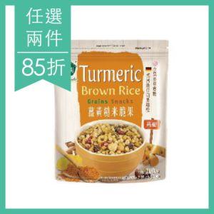 [薌園] 薑黃糙米脆果 ( 200公克 / 袋 )