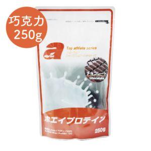 [日本 Alpron] 濃縮乳清蛋白-巧克力 (250g/袋)